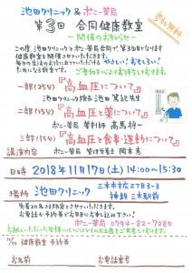 ikedacl_kenkokyoshitsu_01